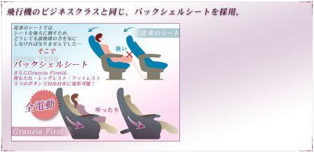 Seat_info_31